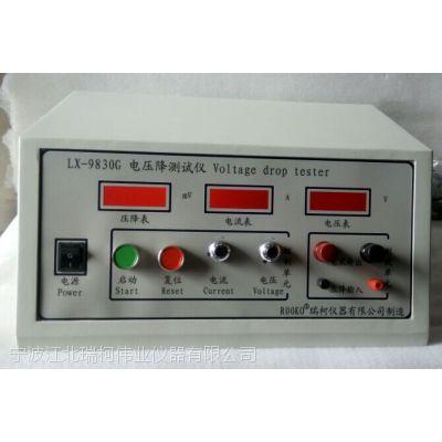 供应ROOKO瑞柯LX-9830E-DC直流电压降测试仪