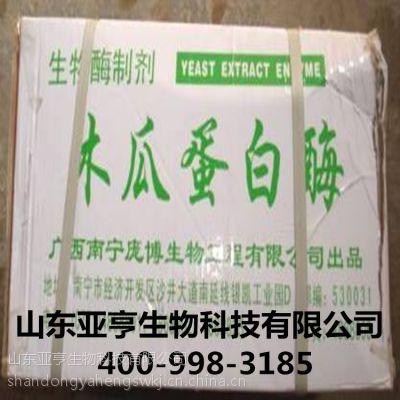 厂家直销食品级 木瓜蛋白酶 量大包邮