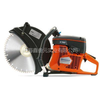 供应胡斯华纳切割机K760、钢筋混凝土切割机、手持切割锯、胡斯华纳代理