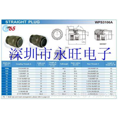 锠钢PLT正规代商 供应航空接头 锠钢PLT航空接头连接器WPS3106A
