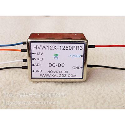 西安力高供应光电倍增管用12V输入-1250V输出可调精密稳定电源模块