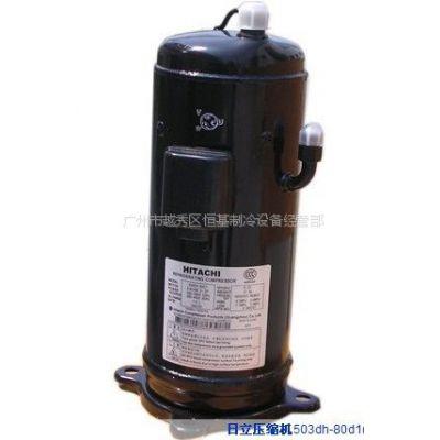 供应【原装日立压缩机】500DH|5匹|日立制冷配件|空调冰箱制冷机组用