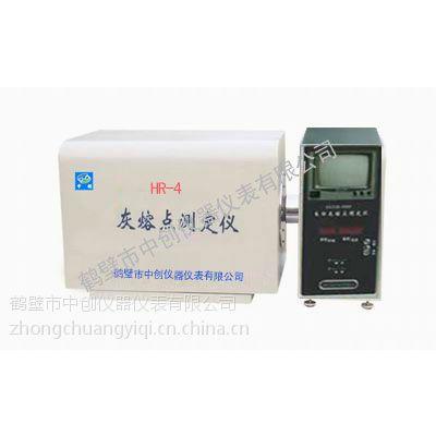 煤的灰熔点测定-自动煤炭分析仪-智能灰熔点测定仪 鹤壁中创仪器