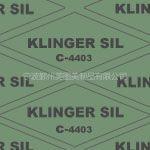供应进口无石棉,KLINGERsil C4403,克林格密封垫片 美图美