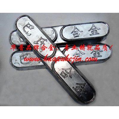 供应锡基巴氏合金4-4的主要金属成分 轴承锡基合金作用 锡基合金生产厂家