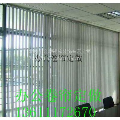 供应北京定做喷绘窗帘广告LOGO窗帘定做 办公卷帘 电动遮阳窗帘定做