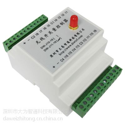 大为智通供应433mhz无线遥控开关,远距离16路无线模块DW-J11-16