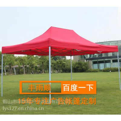 丰雨顺 深圳户外促销广告帐篷厂家定制如何