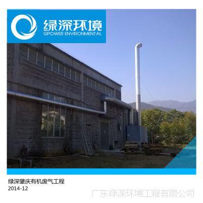 东莞有机废气处理设备 东莞工业废气处理 广东活性炭吸咐器厂家