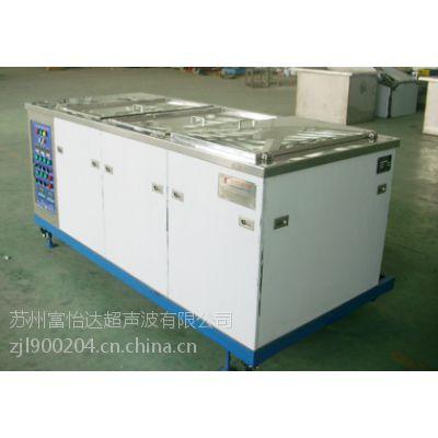 塑料模具超声波清洗机,苏州富怡达老品牌超高清洗品质,热销全国