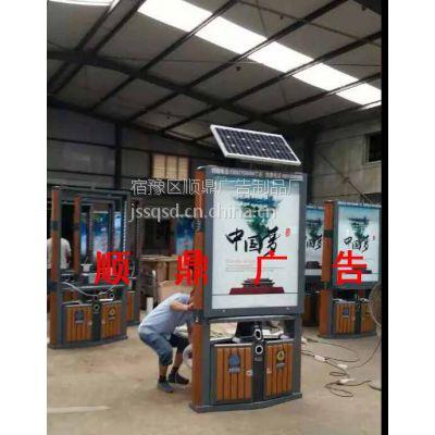 供应溧阳市优质顺鼎太阳能广告果皮箱太阳能发电装置(厂家直销)