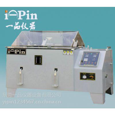 东莞一品供应SW-90D 温度/湿度/盐雾复合式盐雾机