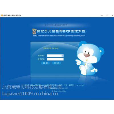 熊宝贝 第三代儿童影楼管理软件