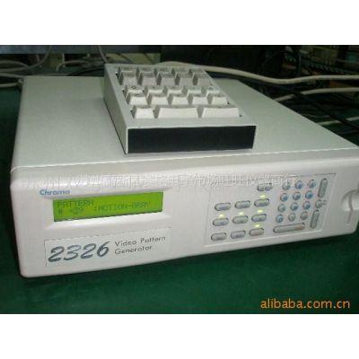 供应Chroma2326>杭州南京苏州无锡二手致茂2326电视信号源