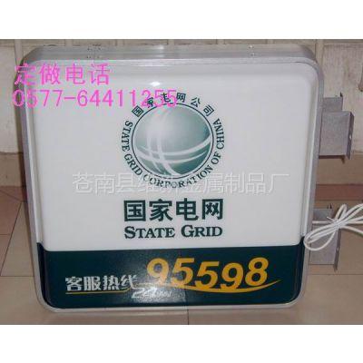 供应国家电网箱,国家电网灯箱制作,新式国家电网灯箱