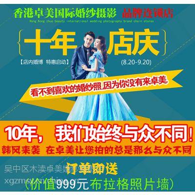 供应苏州婚纱摄影2015年香港卓美婚纱摄影www.xgzmsy.com活动