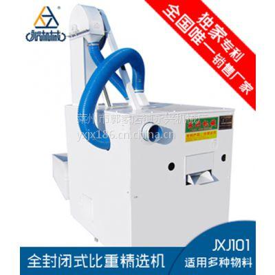 永兴机械JXJ-101封闭式比重种子精选机、种子皆可