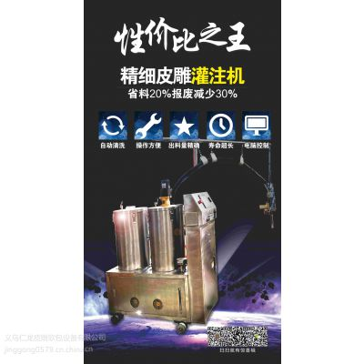 皮雕软包设备精工软包成型机专用JGGZ-01聚氨酯灌注机,高效省料控量精准