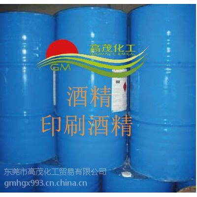 东莞优质高纯度工业酒精价格 工业酒精规格 99.9%乙醇批发