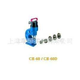 供应进口台湾马尔禄(TAC)、液压冲孔机CH-60D、油压穿孔工具