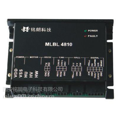 西安铭朗科技直流无刷驱动器MLBL4810