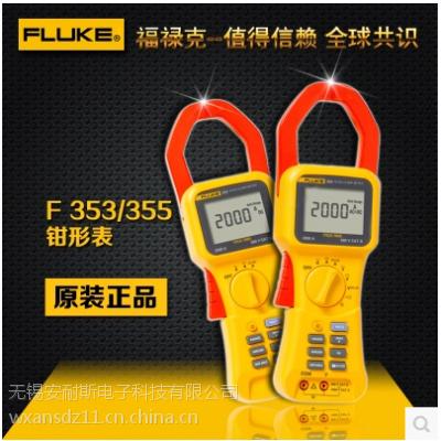无锡福禄克钳形表 F355-福禄克 Fluke F355 福禄克一级代理