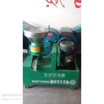 安徽专供牧草颗粒机 小型颗粒机报价圣嘉机械