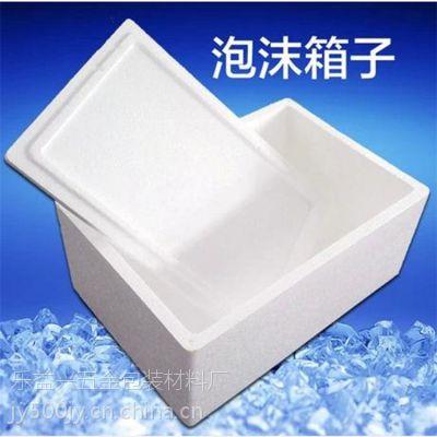 食品包装泡沫箱 运输保温周转箱 水果蔬菜保鲜盒PE泡沫塑料