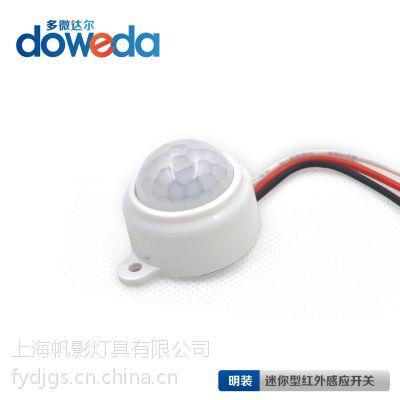 安徽嵌入式红外感应控制器(吸顶灯,筒灯专用)厂商