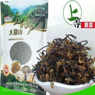 皖太源野 安徽批发野生蕨菜干 绿色食品 土特产干货袋装蕨菜110克