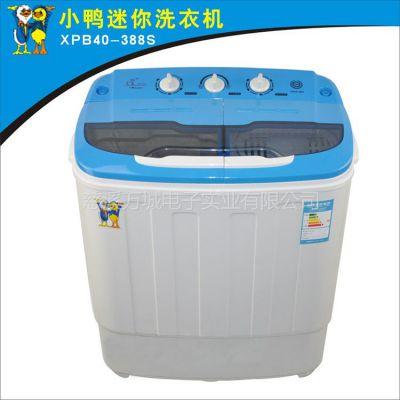 供应小鸭 XPB40-388S  双桶洗衣机 洗衣机 4.0kg洗涤