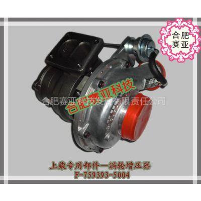上柴发动机涡轮增压器F-759393-5004