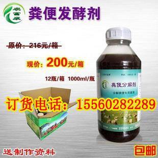 发酵鸡粪猪粪鸭粪鸽粪便肥水用的微生物发酵菌剂哪能买到