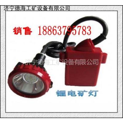 供应锂电矿帽灯,煤矿专用头灯,矿工专用灯