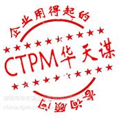 TPM班组建设与自主管理咨询