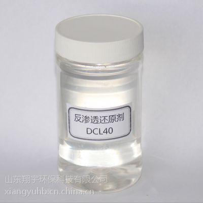 供应威海翔宇牌DCL40反渗透膜还原剂 余氯去除剂