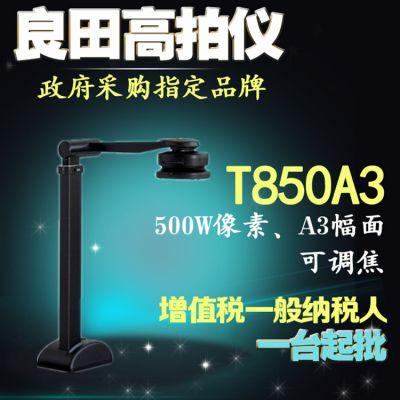 良田高拍仪T850A3高速高清便携式扫描仪500万像素拍摄仪A3