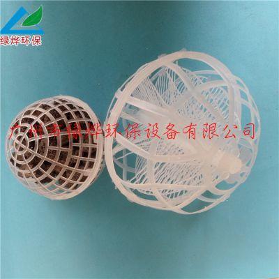 绿烨供应直销悬浮球填料 生物悬浮球Φ150mm