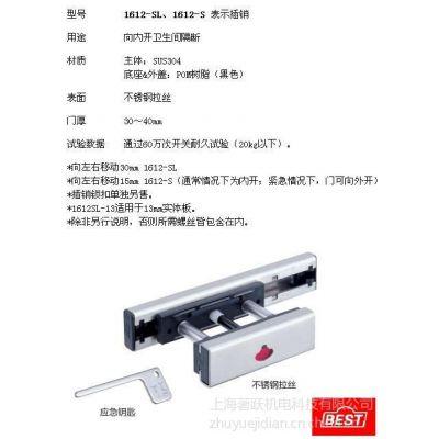 供应日本BEST隔断专业插销1612-SL