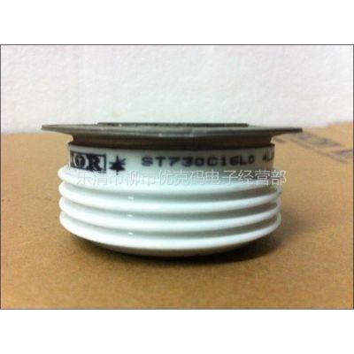 供应IR可控硅ST730C16LO ST730C18LO ST330C16CO ST1230C16CO