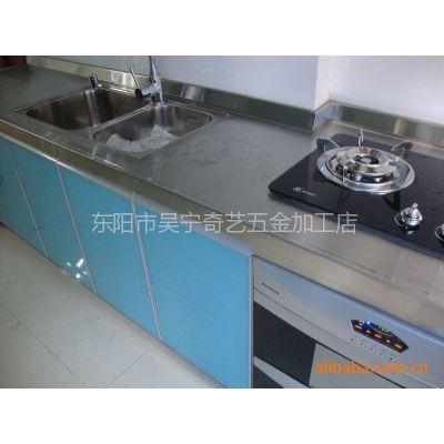 供应订做奇艺开放型304#不锈钢厨柜