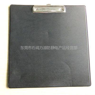 厂家直销防静电A4写字板|防静电文件夹。
