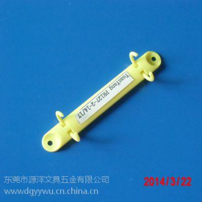 供应【源洋工厂】PR127-2-14/17塑料二孔夹 文具夹 PP文件夹