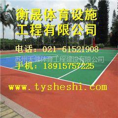 供应江都塑胶篮球场施工建设公司