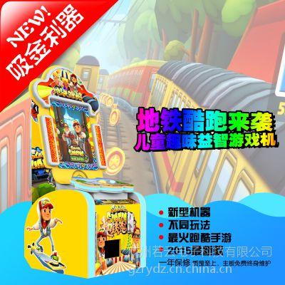 新款跑酷 地铁跑酷 益智机 淘气堡 儿童乐园 亲子机 游艺机 广州若云电子科技有限公司