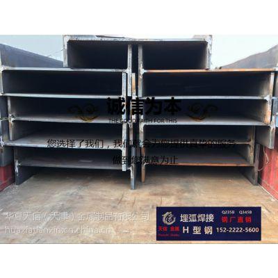 供应埋弧焊H型钢钢结构厂家天信金属李欣经理15222225600