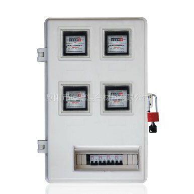 供应四表位表箱/板式结构电表箱