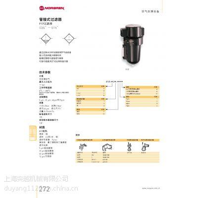 供应原装诺冠VM10阀岛VM100603389上海代理