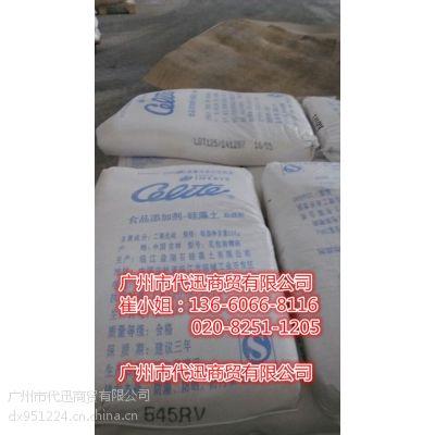 Imerys 临江益瑞石CELITE 545RV食品添加剂 硅藻土助滤剂,Imerys硅藻土现货批发