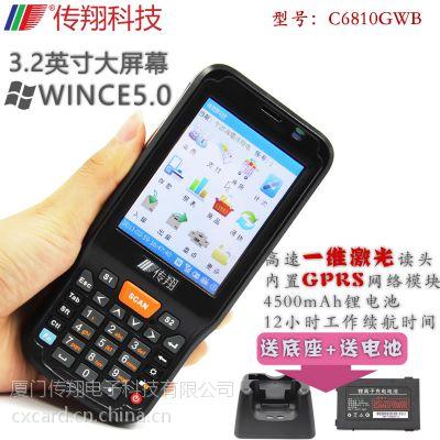 传翔条码PDA数据采集器,便携式手持终端,户外专用,大容量电池C6810WB